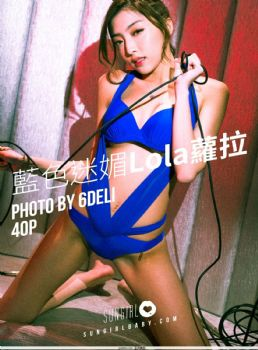 [SUNGIRL阳光宝贝] Vol.35 蓝色迷媚 Lola萝拉