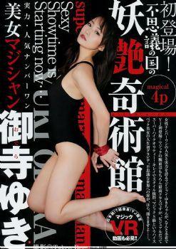 御寺ゆき- Young Jump, Y17.12.13图片