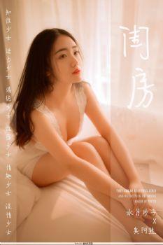 [YALAYI雅拉伊] Y17.3.11 No.208 闺房 水月沙子