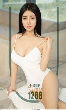 单纯喜欢王美纯 简约服装凸显身材图片