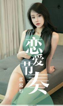 张馨彤的恋爱节奏 幻想你能伴她左右